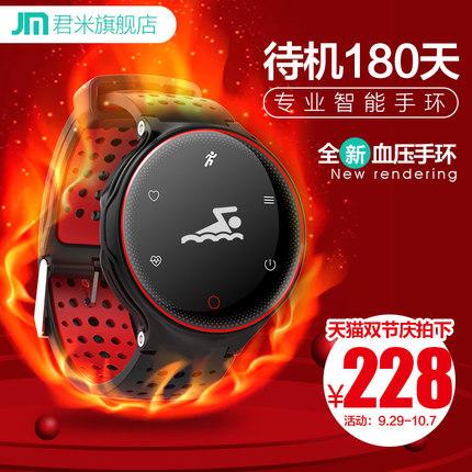 君米运动智能手环防水测血压心跳心率跑步小米手表多功能苹果男女